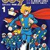 マンガ『サイボーグ009完結編』1巻の感想