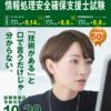 社会人スキルアップ計画 令和元年秋期 基本情報技術者試験を受験予定