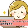 【経歴・資格なし】「ランサーズ」でできる月5万円の稼ぎ方
