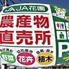 27番から31番、巡礼の寄り道はここを外すな!:御朱印:関東三十六不動❺/彩の国では野菜を買う!埼玉県奥部は安い