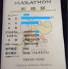 37th 館山若潮マラソン 完走しました