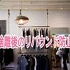 【断捨離後のリバウンド防止】服の購入ルールを作る