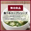 無印良品「食べるスープシリーズ」一流料理人が選ぶ!本当に美味しいランキング【ジョブチューン】