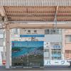【フォト旅・広島編】〜尾道のレトロスポットを巡る〜