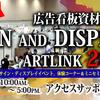 2015アートリンク展示会開催決定!!!告知第2弾