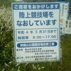 岡山市でトラック練習ができない問題