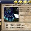 【セルセタ改】聖獣の住み処のマップ(宝箱、採取場所)
