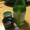 日本酒【こぴりんこ。】ネーミングと味のギャップ!!!