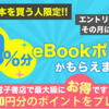 ebookjapan 50%OFFクーポン配布中! マンガ電子書籍(期間限定)
