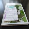 【株優生活】VTホールディングスの優待カタログは選ぶのに困るくらい