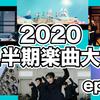 2020年上半期K-POP楽曲大賞