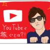 YouTubeで稼ぐ方法!その魅力と基本的なノウハウを紹介します。