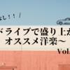 【王道】ドライブで絶対盛り上がるオススメ洋楽30選!!~Vol.2~