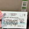 JRの休日おでかけパスで宇都宮駅までの交通費が最大半額に