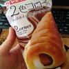 2色コロネ@ヤマザキ製パン