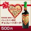 湘南ビール 恒例のバレンタイン用チョコレートポーターを発売