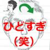 【雑記・悲報】生徒さんが描いてくれた似顔絵が酷すぎて泣いた(。>﹏<。)