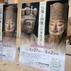 【展覧会】和歌山県立博物館「仏像と神像へのまなざし―守り伝える人々のいとなみ―」
