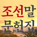 朝鮮語文献集(조선말문헌집)