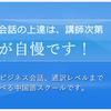 オンライン 2月5日「昼のスムーズ初級会話」参加者募集