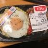 【おすすめ!】とにかく安くて美味しい OKストアのお弁当!