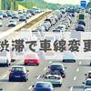 【なぜ】渋滞で車線変更を繰り返す人の心理3選
