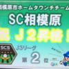 おめでとうSC相模原、今年は、念願のJ2!