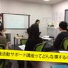 障がい者の就労活動サポート講座、仙台市の試み