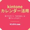 kintoneカレンダー活用に新しい風!新しいプラグイン「KOYOMI」は要チェックだぞ!