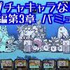 【プレイ動画】未来編第3章 バミューダ