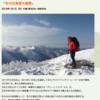 田中陽希さんの旅が始まります「グレートトラバース3」