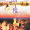 西洋鏡*(中国映画)