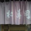 足柄上郡松田町 松寿司さんの特上寿司