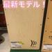 【4/22 入荷情報】島村楽器丸井錦糸町店