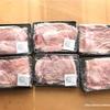 【ふるさと納税】豚肉がドドーン!日々の料理で美味しく食べたいと思います