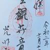 御朱印集め 光明寺(Koumyouji):三重