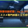 【BF5】突撃兵新武器:Ag m/42は遠距離最強!?オススメ専門技能と立ち回りを紹介【バトルフィールド5】
