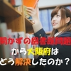 「開かずの図書館問題」を大阪府はどう解決したのか?