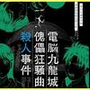 【謎解き感想】電脳九龍城 傀儡狂騒曲殺人事件