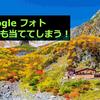 【Google フォト】バックアップとしても最強の写真管理ツール【使わなきゃ損】