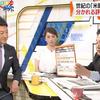 2018年6月15日 TOKYO MX モーニングCROSS 田中康夫 激震走る日本レスリング協会・W杯開幕の熱狂の裏で続出「国スポ」の闇 どうして日米の「意識高い系」はドナルド・トランプ大統領に相変わらず批判的なのか!?