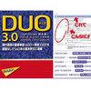 【これだけで実用英語はOK】 超おすすめの単語帳 DUOとは?