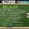 【2017 艦これ冬イベ 】 「光」作戦 トラック泊地沖 E3 甲作戦 攻略メモ