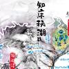 知床五湖(北海道斜里)