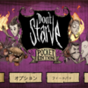 【Don't Starve】絶対おススメ有料ゲームアプリ