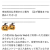 しまだ大井川まで、後3日!台風が来るの?来ないの?