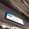 JR鶴橋駅の西口と近鉄鶴橋駅の西口は隣同士!