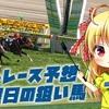 2021/2/27 狙い馬+朝イチレース予想【通常は新馬戦ブログ】