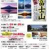 「富士山撮影ツアー フォトコンテスト」 入賞作品発表!