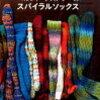 Spiral Socks 🧦